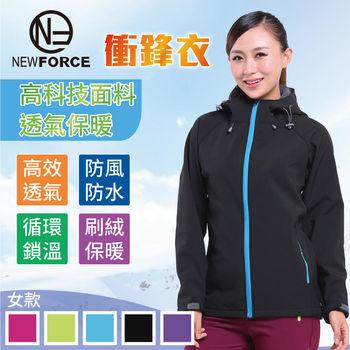 【NEW FORCE】保暖防風防水刷絨衝鋒連帽外套男女款-女款黑色  ●防風高領設計