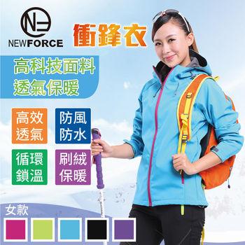 【NEW FORCE】保暖防風防水刷絨衝鋒連帽外套男女款-女款天藍  ●防風高領設計