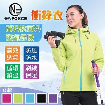【NEW FORCE】保暖防風防水刷絨衝鋒連帽外套男女款-女款果綠  ●防風高領設計