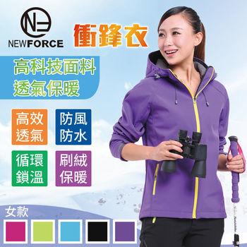 【NEW FORCE】保暖防風防水刷絨衝鋒連帽外套男女款-女款紫色  ●防風高領設計