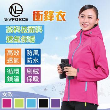 【NEW FORCE】保暖防風防水刷絨衝鋒連帽外套男女款-女款玫紅  ●防風高領設計