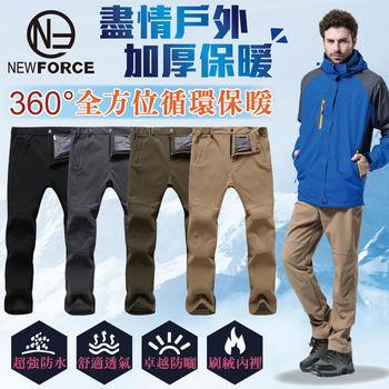 【NEW FORCE】3D超彈性防風雨保暖男女衝鋒褲-男款卡其  ★防風、防水、保暖
