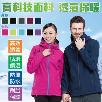 【NEW FORCE】男女保暖防風防水刷絨衝鋒連帽外套-10色可選 M-XXL