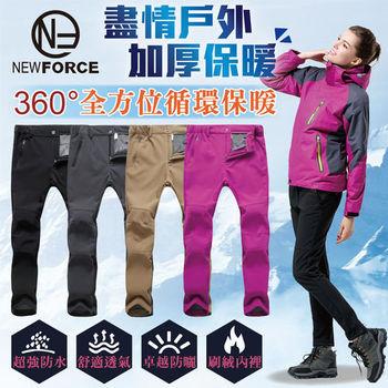 【NEW FORCE】男女3D超彈性防風雨保暖衝鋒褲-8色可選  防風、防水、保暖