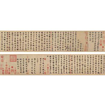 【國立故宮博物院】複製 畫心 宋蘇軾書前赤壁賦