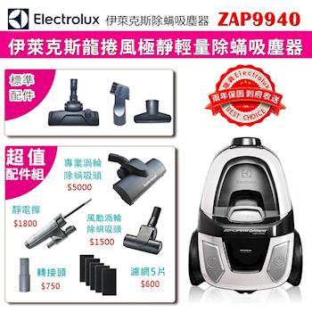 【Electrolux 伊萊克斯】極靜輕量除蟎吸塵器 ZAP9940【加贈強力除蟎吸頭+活性碳濾網五片(市價共5600元)】