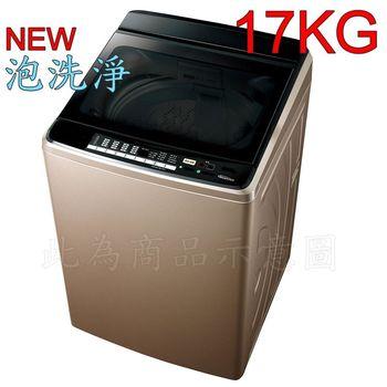 ★加碼贈好禮★Panasonic國際牌 ECO NAVI 17KG 變頻直立式洗衣機(NA-V188DB-T)