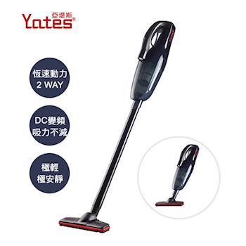 《夜殺》【Yates亞堤斯】台灣製造DC輕型無線強力吸塵器/車用吸塵器 MD880S