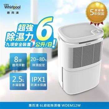 【Whirlpool惠而浦】6L節能除濕機 WDEM12W