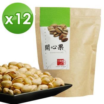 【十翼饌】零食系列-開心果 (110g)x12包