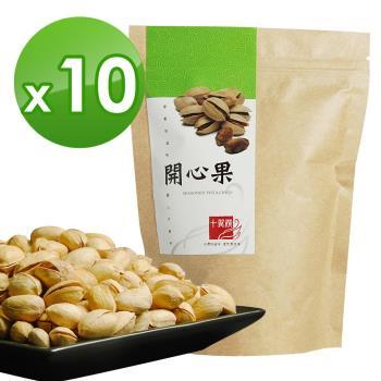 【十翼饌】零食系列-開心果 (110g)x10包