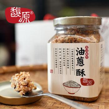 馥源 古法製作純手工油蔥酥(350公克) (榮獲中華民國消費者協會精品獎)