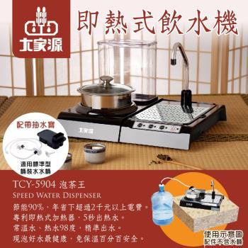 (福利品)大家源 即熱式飲水機-泡茶王TCY-5904