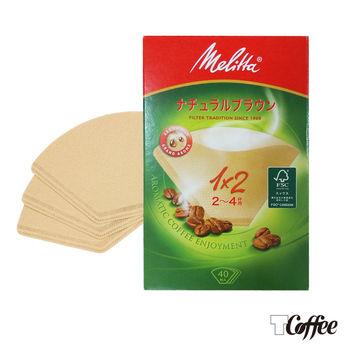 【TCoffee】德國Melitta美利塔精品咖啡專用無漂白1x2濾紙