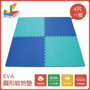 【JoyceMats】EVA圓形紋地墊 (單片60*60*2cm) 4片一組
