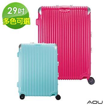 【AOU微笑旅行】29吋 極速致美 獨家專利高端鋁框箱(五色可選90-020A)