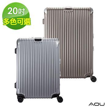 【AOU微笑旅行】20吋 極速致美 獨家專利高端鋁框箱(五色可選90-020C)
