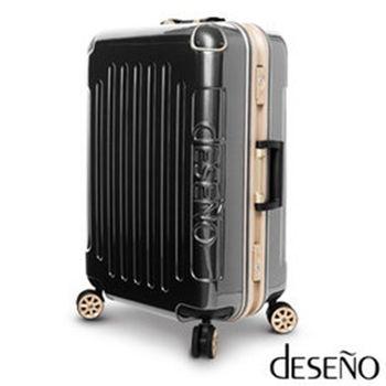 Deseno 皇家鐵騎 碳纖維紋 多色 鋁框 24吋 行李箱 旅行箱 DL7079