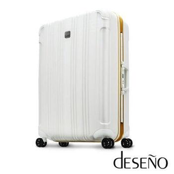 Deseno CUBE 酷比旅箱 鋼琴鏡面 多色 深鋁框 24吋 行李箱 旅行箱 2170