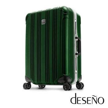 Deseno CUBE 酷比旅箱 鋼琴鏡面 多色 深鋁框 28吋 行李箱 旅行箱 2170