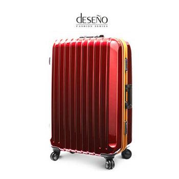 Deseno Weekender 瑰麗绚燦 鋼鐵人 限量版 深鋁框PC鏡面行李箱/硬殼箱/旅行箱 29吋 2254-29RDG