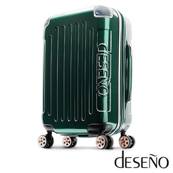 Deseno 尊爵傳奇Ⅱ多色 PC 鏡面 商務 28吋 行李箱 旅行箱 CL2379