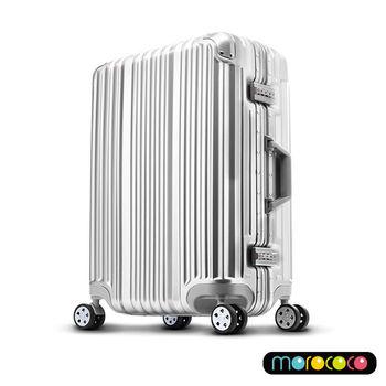 DESENO MOROCOCO 絢光晶燦 多色 鋁框 29吋 行李箱 旅行箱 1169