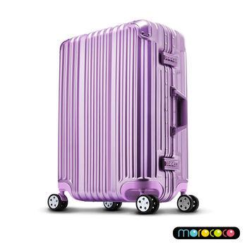 DESENO MOROCOCO 絢光晶燦 多色 鋁框 25吋 行李箱 旅行箱 1169
