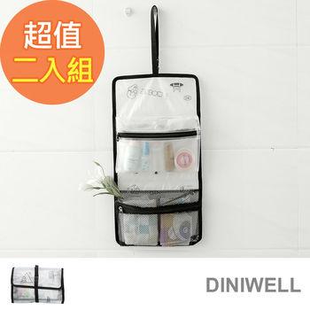 【DINIWELL】透明折疊旅行漱洗收納包-2入組
