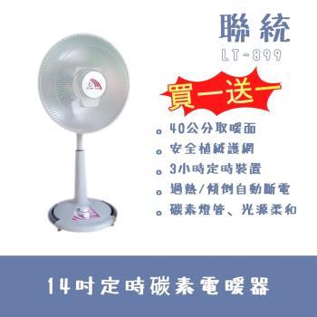 《1+1超值組》【聯統】14吋桌上型炭素電熱器 LT-899
