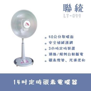 【聯統】14吋桌上型炭素電熱器LT-899