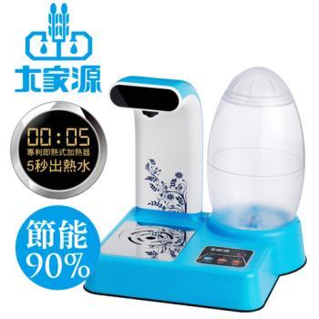 (福利品)大家源 3L即熱式飲水機-家用款 TCY-5901