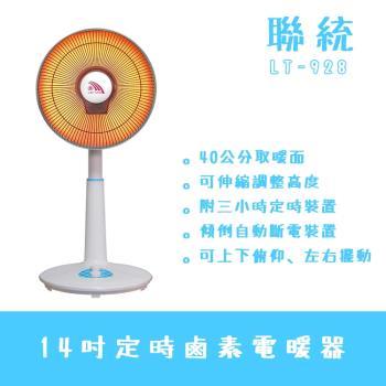 【聯統】14吋桌立鹵素燈電暖器 LT-928