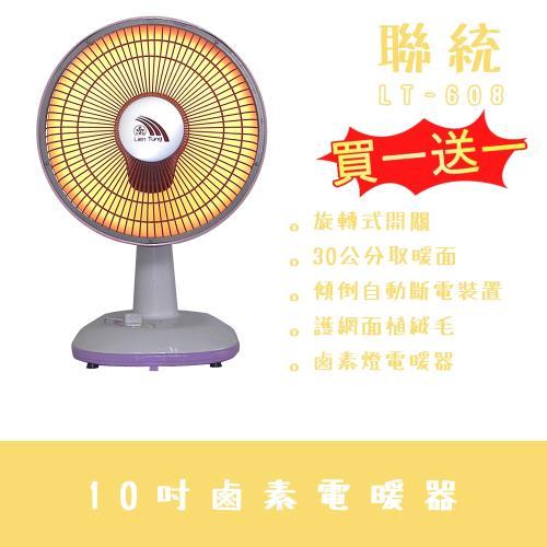 eefa2331caa8 《1+1超值組》【聯統】鹵素燈電暖器LT-608