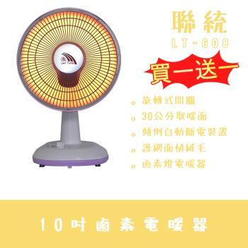 《1+1超值組》【聯統】鹵素燈電暖器 LT-608