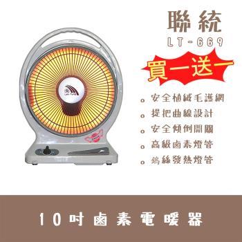 《2入超值組》【聯統】手提式鹵素燈管電暖器 LT-669