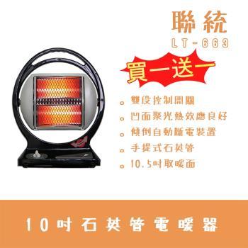 《1+1超值組》【聯統】手提式石英管電暖器LT-663