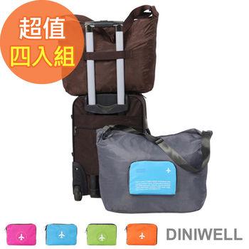 【DINIWELL】多功能單肩斜背可折疊行李箱拉桿收納包(40L)-4入