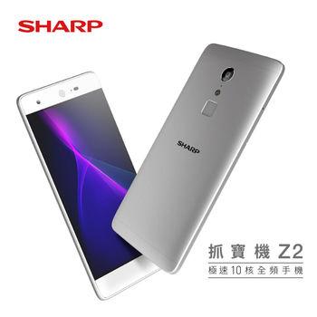 夏普Sharp Z2 極速十核心雙卡抓寶機 ◆附保護套◆加送螢幕保貼