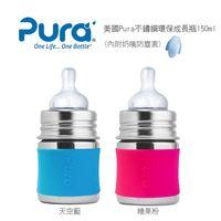 GMP BABY美國Pura不鏽鋼304環保成長瓶 150ml 幼兒奶嘴  粉 藍  附保