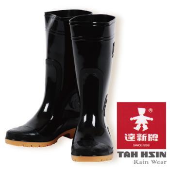 達新牌   勁帥專業防滑防水雨鞋 (黑色)