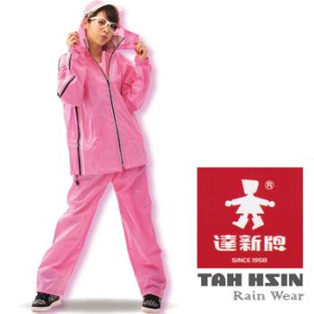 【達新牌】女凱麗型 透氣兩件式休閒風雨衣(甜美粉)