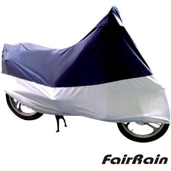 飛銳FairRain 雙色機車套 黑色 50~125c.c.(size:M)