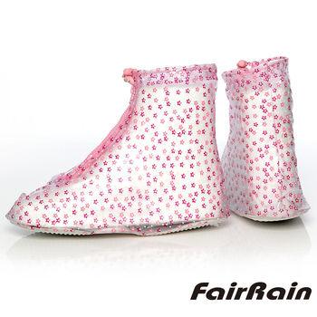 飛銳FairRain花漾平底防雨鞋套(紅小花/藍小花)