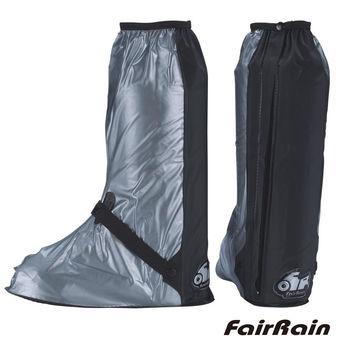 飛銳FairRain 時尚風 炫銀 高質感防雨鞋套 一雙入