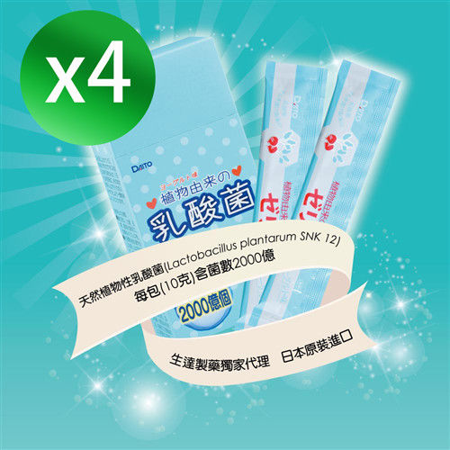 日本Daito植物乳酸菌 凍(2000億個乳酸菌)保健食品(4盒入)