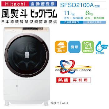 HITACHI 日立 11公斤窄型化風熨斗.滾筒式洗脫烘洗衣機  (左開/香檳白) SFSD2100A