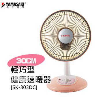 【YAMASAKI 山崎家電】10吋輕巧型健康速暖器 SK-303DC