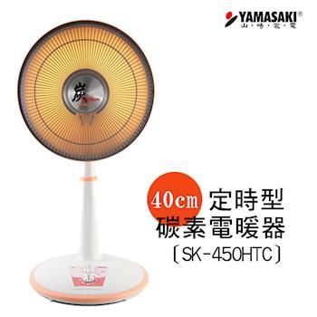 [YAMASAKI山崎家電] 14吋遠紅外線碳素電暖器 SK-450HTC