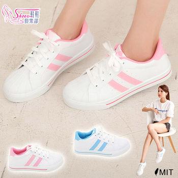 【Shoes Club】【021-1056】休閒鞋.台灣製MIT 潮流復古雙線條 綁帶休閒運動滑板鞋.2色 白藍/白粉